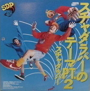 スチャダラパー / スチャダラパーのテーマ PT.2 SDP HIROSHI FUJIWARA N.I.C.E. GUY REMIX