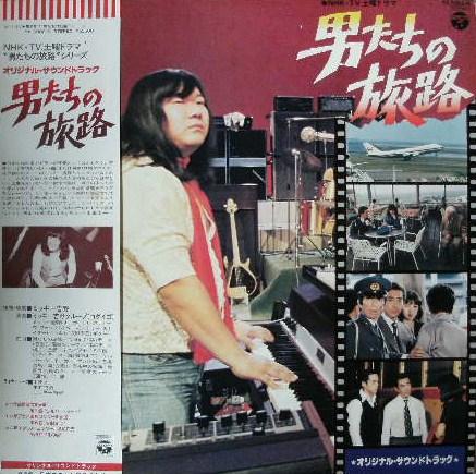 O.S.T. / 男たちの旅路 DJ XXXL NIPPIN BREAKS & BEATS 和モノ
