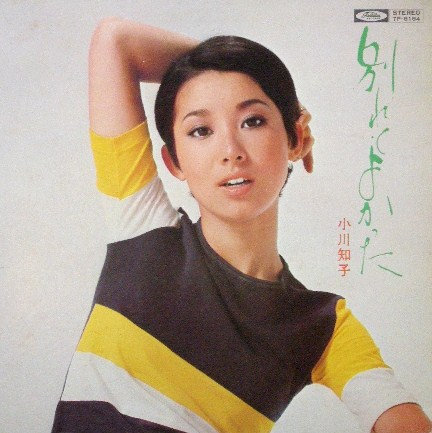 Tomoko Ogawa | 小川 知子 | オガワ トモコ | おがわ ともこ