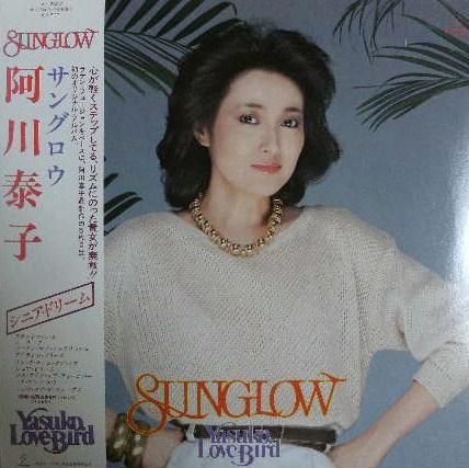阿川泰子 / SUNGLOW