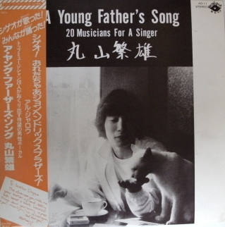 丸山繁雄 / A YOUNG FATHER'S SONG