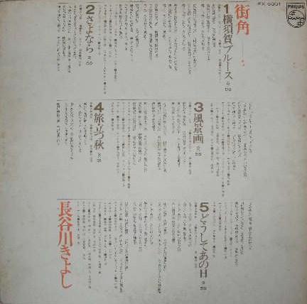 長谷川きよし / 街角 DJ XXXL NIPPON BREAKS & BEATS